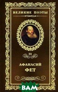 Купить Вечерние огни, Амфора, Комсомольская правда, Афанасий Фет, 978-5-87107-297-4