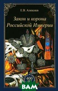 Купить Закон и корона Российской Империи, Неизвестный, Алексеев Е.В., 978-5-9533-6202-3