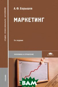 Купить Маркетинг, Академия, А. Ф. Барышев, 978-5-7695-8933-1