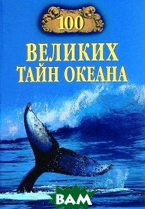 Купить 100 великих тайн океана, ВЕЧЕ, Анатолий Бернацкий, 978-5-4444-0062-3