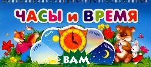 Купить Часы и время. Книжка-игрушка, ЭКСМО, 978-5-699-54796-8