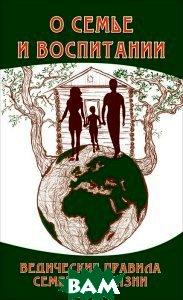 Купить О семье и воспитании. 2-е изд. Ведические правила семейной жизни, Амрита-Русь, 978-5-413-00819-5