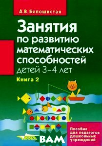 Купить Занятия по развитию математических способностей детей 3 4 лет. В 2 книгах. Книга 2. Задания для индивидуальной работы с детьми, ВЛАДОС, Белошистая Анна Витальевна, 978-5-691-01086-6