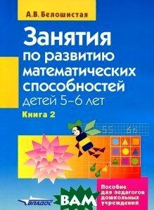 Купить Занятия по развитию математических способностей детей 5 6 лет. В 2 книгах. Книга 2. Задания для индивидуальной работы с детьми, ВЛАДОС, Белошистая Анна Витальевна, 978-5-691-01092-7