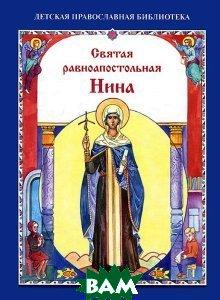 Купить Святая равноапостольная Нина, Христианская жизнь, Скоробогатько Н., 978-5-93313-135-9