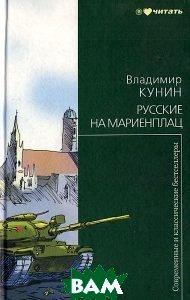Купить Русские на Мариенплац, АСТРЕЛЬ, Владимир Кунин, 978-5-271-31536-7