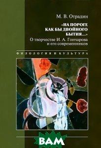 На пороге как бы двойного бытия... . О творчестве И. А. Гончарова и его современников