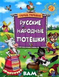 Купить Терем-теремок. Русские народные потешки, Проф-Пресс, 978-5-378-06950-7