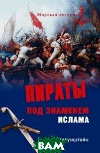 Купить Пираты под знаменем ислама, ВЕЧЕ, А. Г. Рагунштейн, 978-5-4444-0003-6