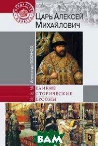 Купить Царь Алексей Михайлович, ВЕЧЕ, Александр Боханов, 978-5-9533-6426-3