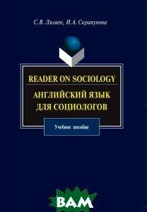 Reader on Sociology /Английский язык для социологов