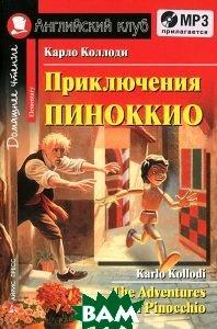 Купить Приключения Пиноккио / The Adventures of Pinocchio (+ MP3), Айрис-Пресс, Карло Коллоди, 978-5-81124-696-0