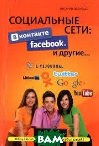 Купить Социальные сети. ВКонтакте, Facebook и другие..., Олма Медиа Групп, Виталий Леонтьев, 978-5-373-04786-9