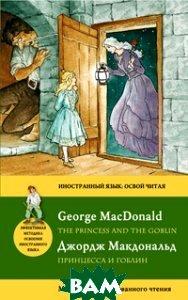 Купить Принцесса и гоблин = The Princess and the Goblin. Метод комментированного чтения, ЭКСМО, Джордж Макдональд, 978-5-699-56291-6