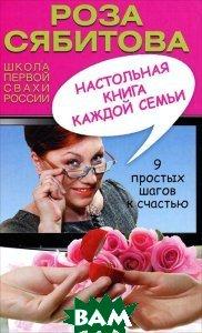 Сябитова!Настольная книга каждой семьи, АСТРЕЛЬ, Сябитова Роза Раифовна, 978-5-271-43894-3  - купить со скидкой
