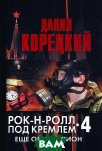 Купить Рок-н-ролл под Кремлем. Книга 4. Еще один шпион, АСТРЕЛЬ, Данил Корецкий, 978-5-271-38621-3