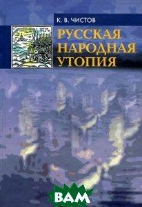 Купить Русская народная утопия, Дмитрий Буланин, К. В. Чистов, 978-5-86007-612-9