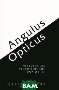 Купить Angulus / Opticus: Третья книга стихотворений. 2009-2011, Водолей, Сергей Магид, 978-5-91763-115-8