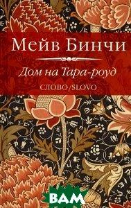 Купить Дом на Тара-Роуд, СЛОВО/SLOVO, Мейв Бинчи, 978-5-387-00452-0