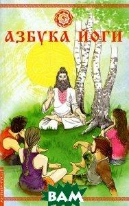 Купить Азбука йоги, Амрита, 978-5-413-00845-4