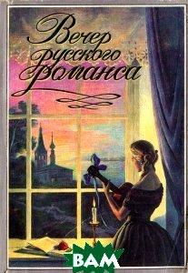 Купить Вечер русского романса, Вернисаж, 5-85220-264-9