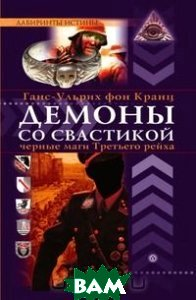 Демоны со свастикой. оккультные тайны Третьего рейха