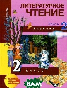 Литературное чтение. 2 класс. Учебник. Часть 2. ФГОС