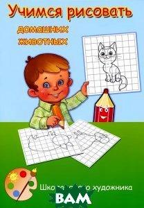 Купить Учимся рисовать домашних животных, Флер, 978-5-88944-234-9