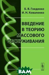 Купить Введение в теорию массового обслуживания, URSS, Гнеденко Б.В., Коваленко И.Н., 978-5-382-01393-0