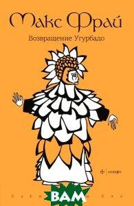 Купить Возвращение Угурбадо, АМФОРА, Макс Фрай, 978-5-367-02315-2