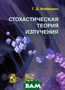 Купить Стохастическая теория излучения, Неизвестный, Флейшман Г.Д., 978-5-93972-624-5