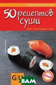 Купить 50 рецептов суши. Бонус: легкие закуски к суши, АСТРЕЛЬ, Мариса Швилус, 978-985-18-1067-9