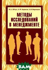 Методы исследований в менеджменте (Росток) Лохвица книги интернет магазин дешево