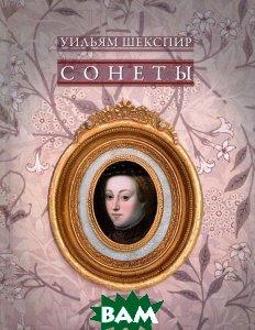 Купить Уильям Шекспир. Сонеты, Капитал, 978-5-906864-62-8