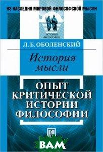 Купить История мысли: Опыт критической истории философии, URSS, Оболенский Л.Е., 978-5-397-03291-9