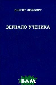 Купить Зеркало ученика. Книги 1-2, Амрита, Биргит Ломборг, 978-5-413-00841-6