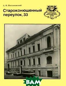 Купить Староконюшенный переулок, 33, Московский рабочий, А. Ф. Шестаковский, 5-239-00768-3