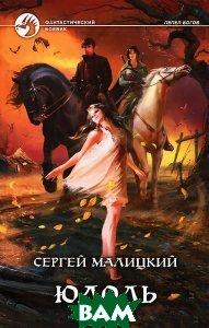 Купить Юдоль (изд. 2012 г. ), Альфа-книга, Сергей Малицкий, 978-5-9922-1210-5