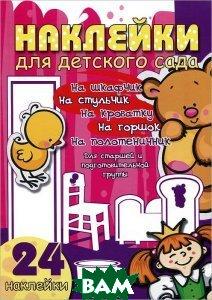Купить Наклейки для детского сада (+ 24 наклейки), Карапуз, 978-5-9715-0445-0