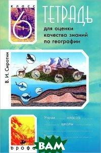 Купить Тетрадь для оценки качества знаний по географии. 6 класс, Дрофа, Сиротин Владимир Иванович, 978-5-358-09709-4
