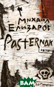 Купить Pasternak, Ад Маргинем Пресс, Михаил Елизаров, 978-5-91103-114-5