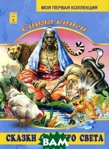 Купить Синяя книга. Сказки со всего света, Флер, 978-5-88944-156-4