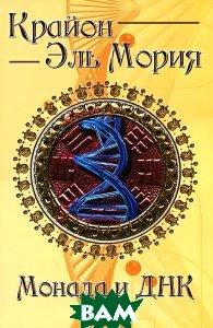Купить Крайон. Эль Мория. Монада и ДНК, Амрита-Русь, Марина Шульц, 978-5-413-00856-0
