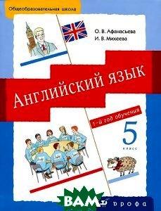 Английский язык. 1-й год обучения. 5 класс (+ CD)