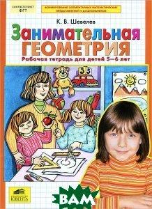 Шевелев. Математика для дошк. Занимательная геометрия. Р/т (5-6 лет). (ФГТ). (2011)