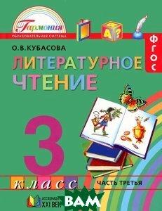 Купить Литературное чтение. 3 класс. В 4 частях. Часть 3, Ассоциация XXI век, О. В. Кубасова, 978-5-418-00332-4