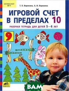 Купить Воронина. Игровой счет в пределах 10. Р/т для детей 5-6 лет. (ФГТ). (2011), Ювента, 978-5-85429-546-8