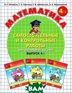 Математика. Самостоятельные и контрольные работы для начальной школы. Выпуск 4. Вариант 1