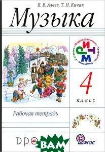 Купить Алеев. Музыка. 4 кл. Рабочая тетрадь. РИТМ. (ФГОС) (2012), Неизвестный, 978-5-358-11127-1