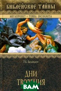 Купить Дни Творения, ВЕЧЕ, Р. К. Баладин, 978-5-9533-1990-4